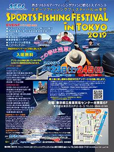 スポーツフィッシングフェスティバル in TOKYO2019